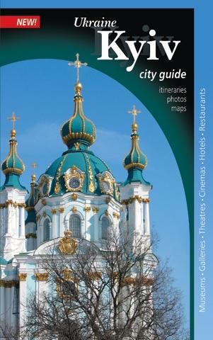 Обложка путеводителья «Kyiv»