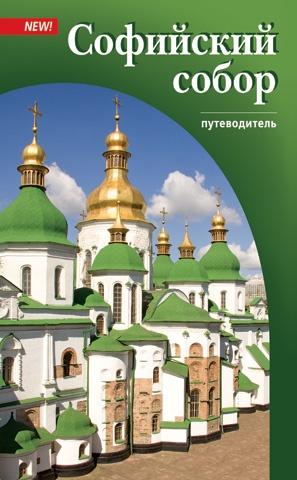 Обложка путеводителя «Софийский собор»