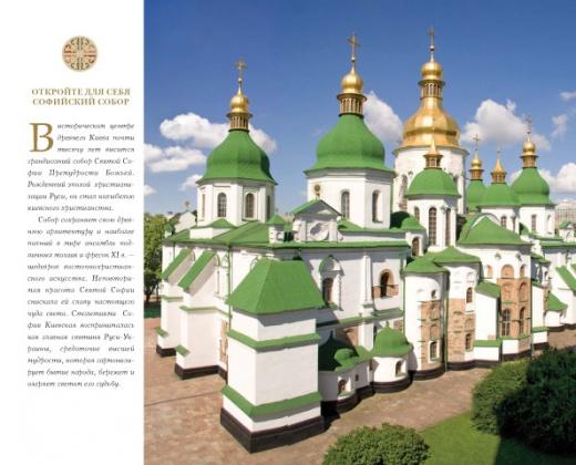 Внутренние развороты путеводителя «Софийский собор»