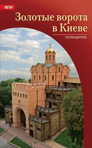 Обложка путеводителя «Золотые вотота в Киеве»