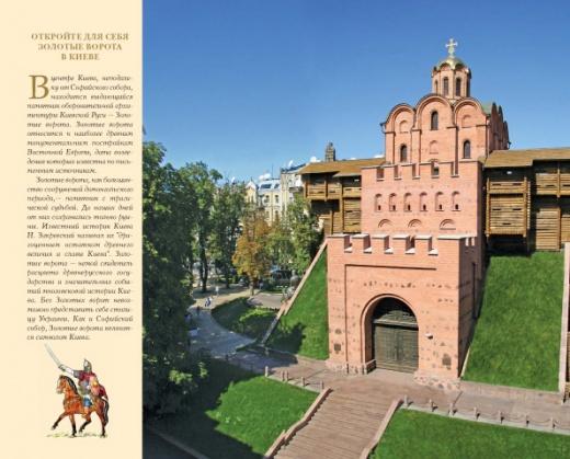 Внутренние развороты путеводителя «Золотые вотота в Киеве»