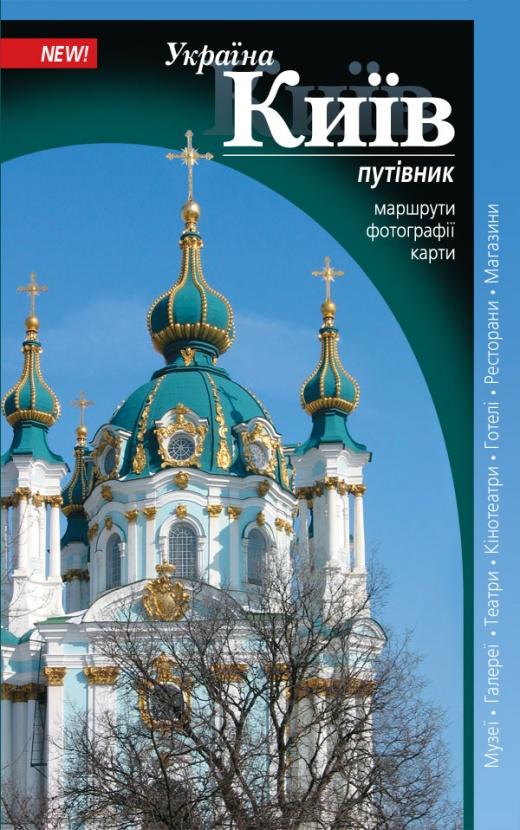 Kiev_Ukr.jpg