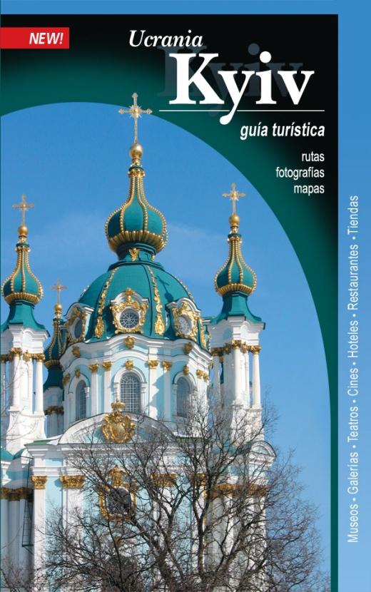 Обложка путеводителя «Киев» (на испанском языке)