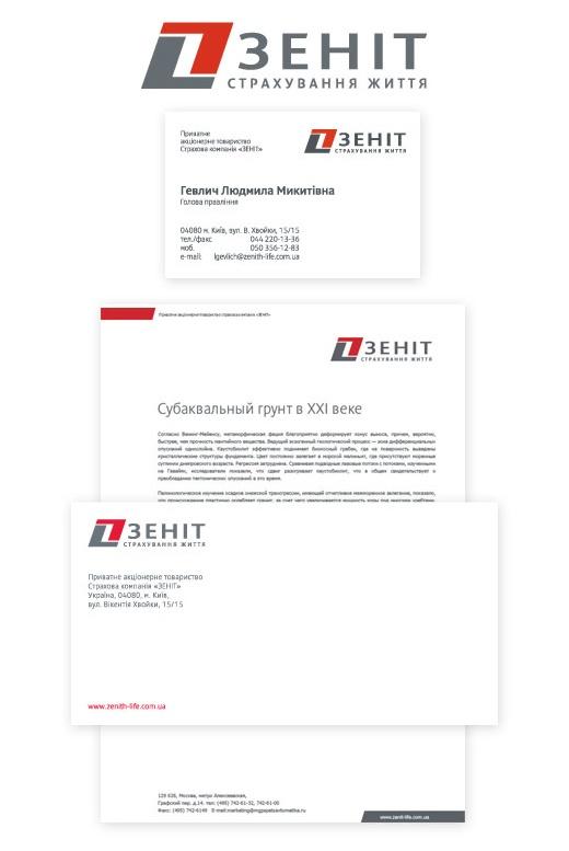 Логотип, визитка, бланк и конверт