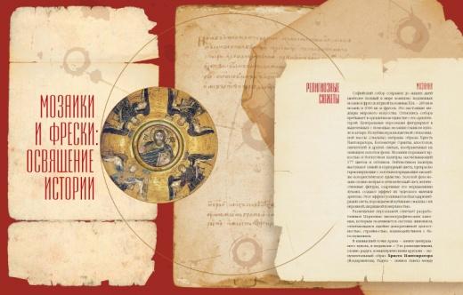 Шмуцтитул к разделу «Мозаики и фрески: освящение истории»