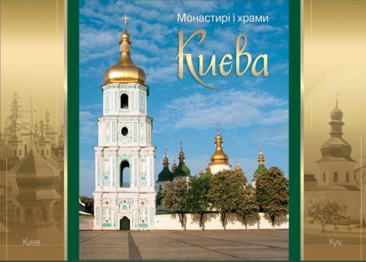Футляр набора открыток «Монастыри и храмы Киева»