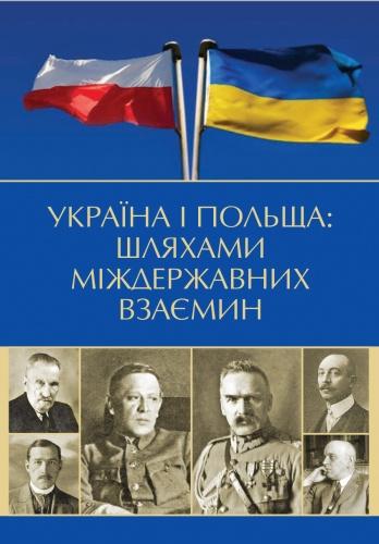 ukrain-poland.jpg