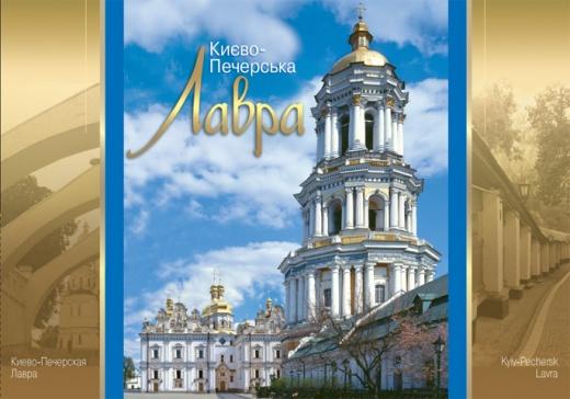 Футляр набора открыток «Киево-Печерская лавра»