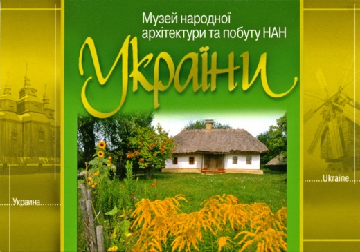 Футляр набора открыток «Музей народной архитектуры и быта Украины»