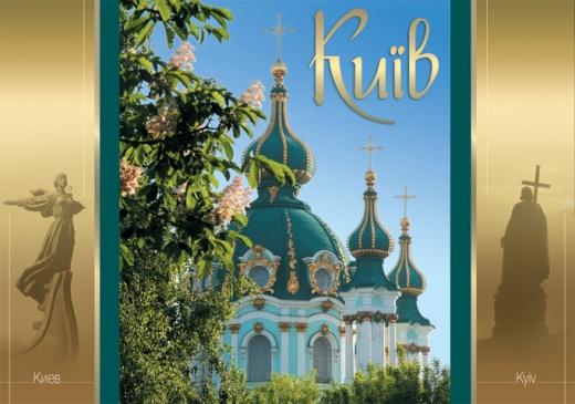 Футляр набора открыток «Киев»