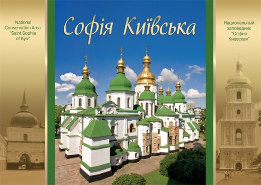 Футляр набора открыток «София Киевская»