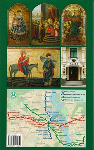 Оборот обложки путеводителя «Музеи Киева»