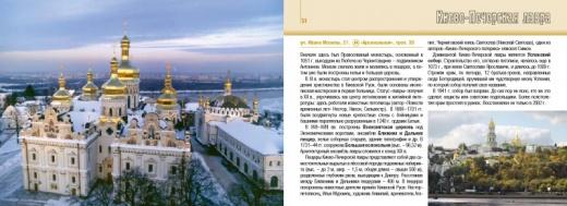 Внутренний разворот о Киево-Печерской лавре
