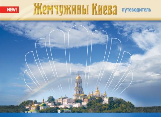 Обложка путеводителя «Жемчужины Киева»