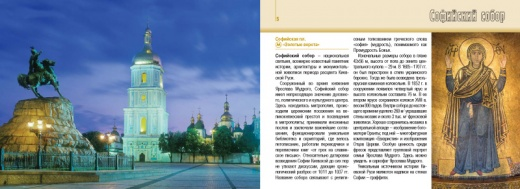 Внутренний разворот о Софийском соборе