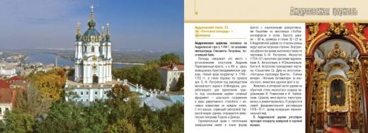 Внутренний разворот о Андреевской церкви