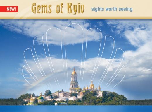 Обложка путеводителя «Gems of Kyiv»