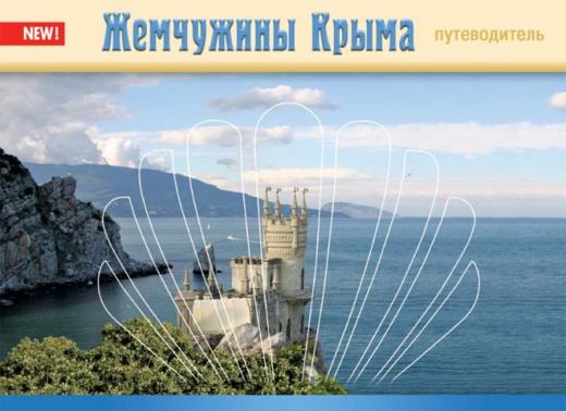 Обложка путеводителя «Жемчужины Крыма»