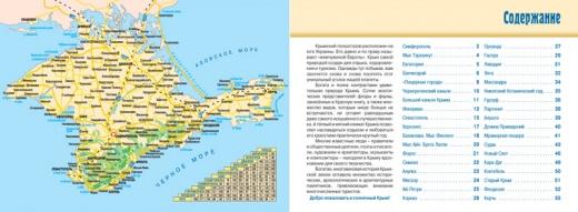 Первый разворот путеводителя «Жемчужины Крыма»