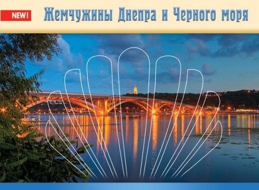 Обложка путеводителя «Жемчужины Днепра и Черного моря»