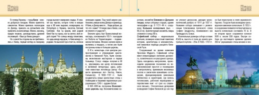 Внутренние развороты путеводителя «Жемчужины Днепра и Черного моря»