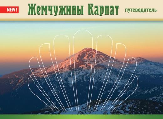 Обложка путеводителя «Жемчужины Карпат»