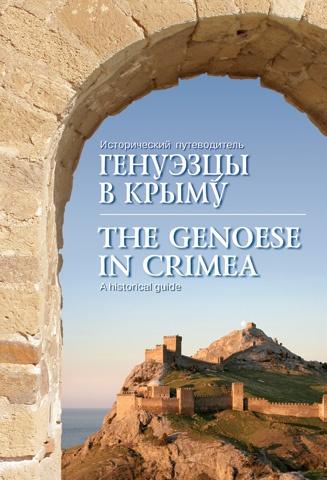 Обложка путеводителя «Генуэзцы в Крыму»