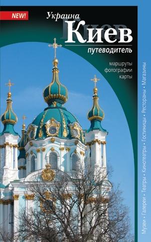 Обложка путеводителя «Киев»