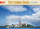 Путеводитель «Жемчужины Киева» (рус.)
