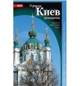 Путеводитель «Киев» (рус.)