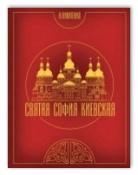 Книга «Святая София Киевская»
