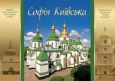 Набор открыток «София Киевская»