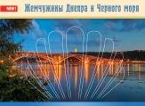 Путеводитель «Жемчужины Днепра и Черного моря»