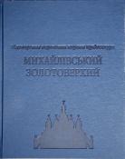 Фотоальбом «Михайловский Златоверхий»