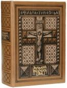 Луцкая Псалтирь 1384 года