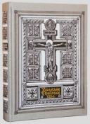 Холмское Евангелие ХІІІ века
