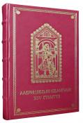 Лавришівське Євангеліє ХІV століття