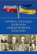 Україна і Польща. Шляхами міждержавних взаємин