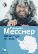 """Райнгольд Месснер """"Антарктида: Рай і пекло"""""""