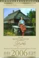 Календарь «Музей народной архитектуры и быта Украины. 2006 год»