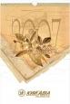 Календарь «Кий Авиа»