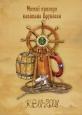 Календарь «Таможенные приключения капитана Врунгеля»
