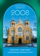Календарь «Монастыри и храмы Киева»